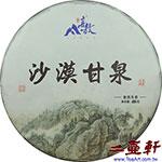 高敖古茶2019年沙漠甘泉普洱茶大樹茶