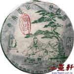 2004年石坤牧監製仕人版倚邦山古樹茶昌泰茶廠永年珍藏普洱茶