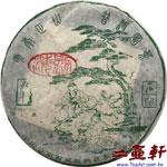 2004年石坤牧監製仕人版勐海古樹茶昌泰茶廠永年珍藏普洱茶