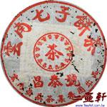 2005年紅昌泰號雲南七子餅茶生茶集團版