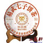 99易昌號20週年易武七子餅茶2019《珍品》五星昌泰普洱茶生茶