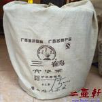 特級25012中簍裝15公斤廣西梧州茶廠三鶴六堡茶,六堡緊壓茶