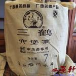 特級35006中小簍裝7公斤廣西梧州茶廠三鶴六堡茶,六堡緊壓茶