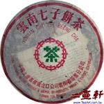 1970年代 7582普洱茶 潮水發酵 美術字內飛 熟餅之皇