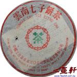 1991年勐海茶廠7542格紋紙普洱茶