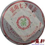 1992年勐海茶廠7542蘋果綠八中茶字普洱茶