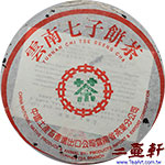 2001年133批7572勐海茶廠7572熟茶 熟普洱茶