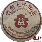 2003年912批次咖啡大益7542青餅勐海茶廠改制前普洱茶