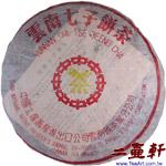 黃印七子茶餅