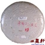 1970 年代 鴻昌泰普洱茶餅茶