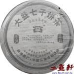 岩韻-601普洱茶,大益勐海茶廠岩韻普洱茶 生茶