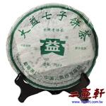 7582-601普洱茶,大益勐海茶廠7582普洱茶 生茶