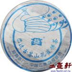 巴達古茶山孔雀餅茶-601普洱茶,2006年大益勐海茶廠普洱茶