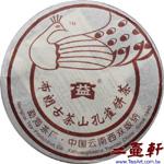 布朗古茶山孔雀餅茶-601普洱茶,2006年大益勐海茶廠普洱茶