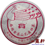 南糯古茶山孔雀餅茶-601普洱茶,2006年大益勐海茶廠普洱茶