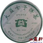 2006年 601 8542 大益普洱茶 生茶