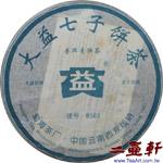 2006年 大益8582-601普洱茶 大益普洱茶 生茶