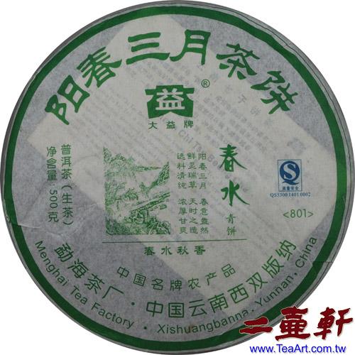 2008年801-陽春三月茶餅普洱茶 大益801春水青餅