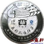 2008年801 布朗茶山普洱茶 大益五彩孔雀餅茶