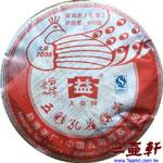 2008年801 南糯茶山普洱茶 大益五彩孔雀餅茶