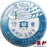 2008年801 勐宋茶山普洱茶 大益五彩孔雀餅茶