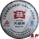 大益勐海茶廠69週年廠慶紀念茶 901普洱茶