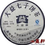 2009年 901 7542普洱茶 大益普洱茶 生茶 寶石藍7542