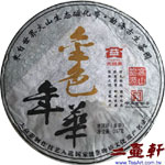 101 金色年華 大益普洱茶 生茶