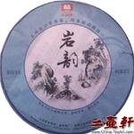 201 岩韻青餅 大益普洱茶 生茶