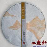 7692-1501普洱茶 大益普洱茶 經典熟茶