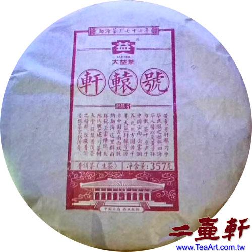軒轅號普洱茶2017大益軒轅號-1701普洱茶生茶