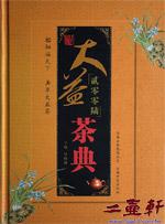 2006年大益茶典,大益勐海茶廠出版