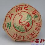 1993年雲南省下關茶廠出品松鶴甲級沱100克